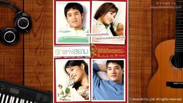ミウの歌~Love of Siam