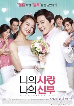 私の愛、私の花嫁ポスター