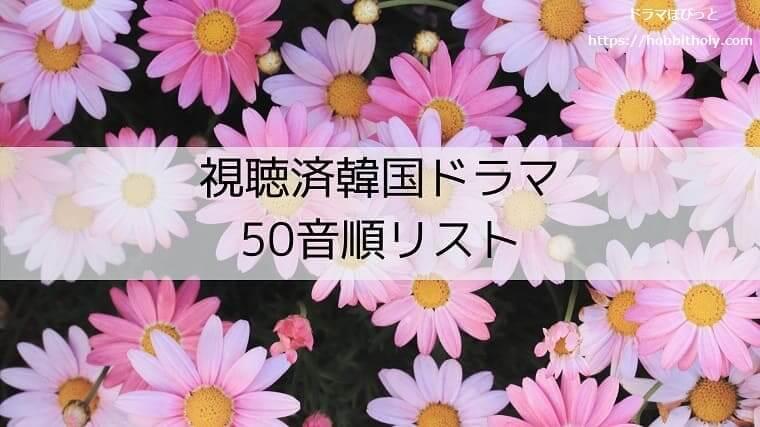 韓ドラハマリ度別50音リスト