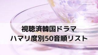 韓ドラハマリ度別50音順リスト