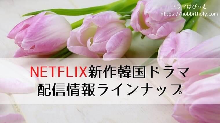 Netflix新作韓ドラ配信情報