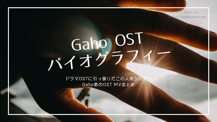 Gaho OSTバイオグラフィー
